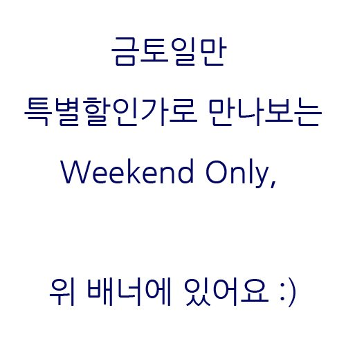 weekend only